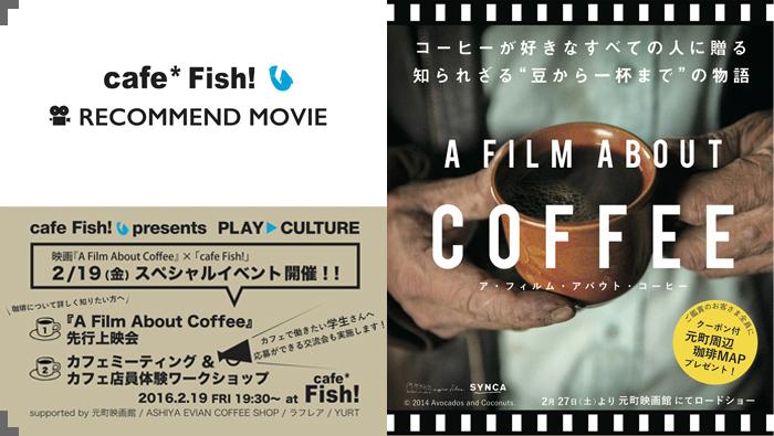 映画『 A FILM ABOUT COFFEE 』スペシャルイベント開催